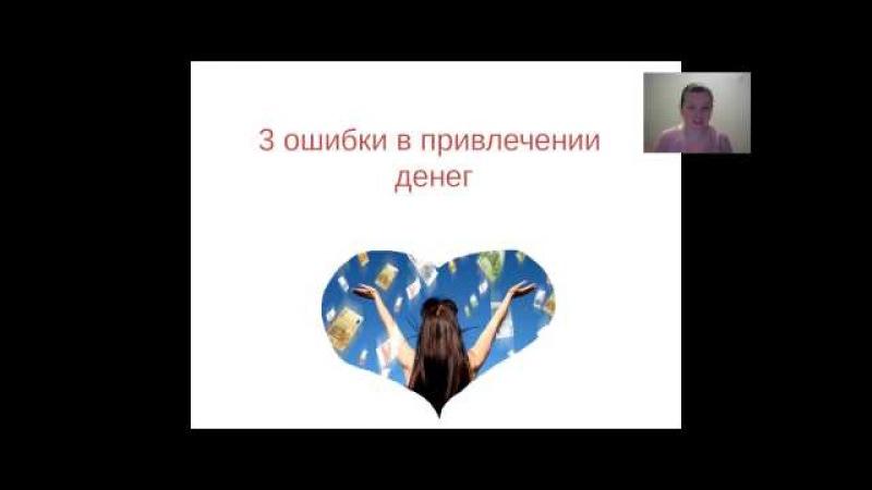 Варвара Семенихина. Привлекаем деньги с помощью техники простукивания