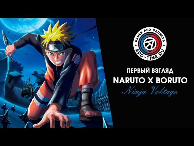 Первый взгляд на Naruto x Boruto Ninja Voltage (геймплей)