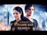 Таймлесс. Рубиновая книга / Rubinrot (2013) 720HD [vk.com/KinoFan]