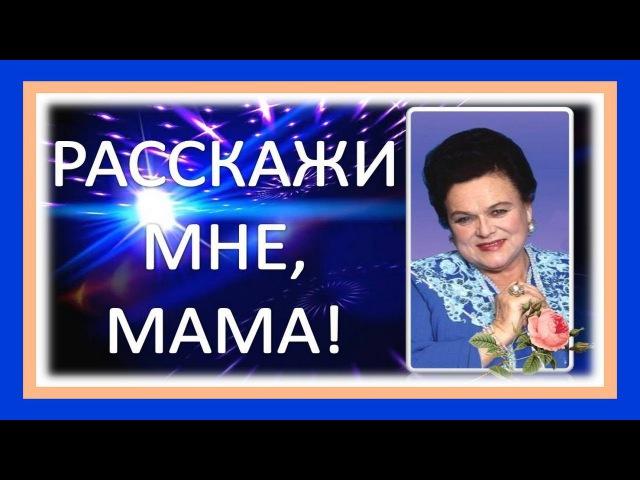 РАССКАЖИ МНЕ, МАМА! поёт Людмила Зыкина