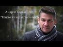 Никто из нас не виноват - Андрей Картавцев официальный клип 2017