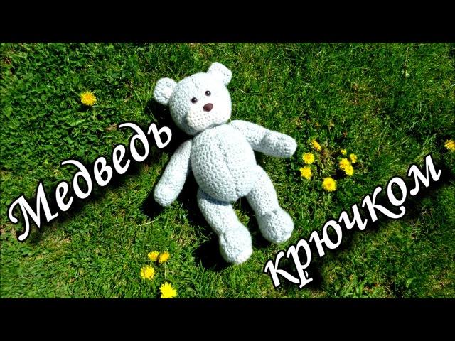 Мягкая игрушка - медведь(крючком) Часть1Сrochet bear Part 1