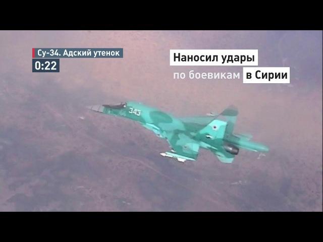 «Адский утенок» бомбардировщик Су-34 за 60 секунд