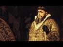 Царь Иван Грозный рассказывает историк Сергей Перевезенцев