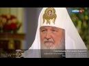 Патриарх Кирилл Отмена наличных и введение биопаспортов потеря свободы и тотальный контроль