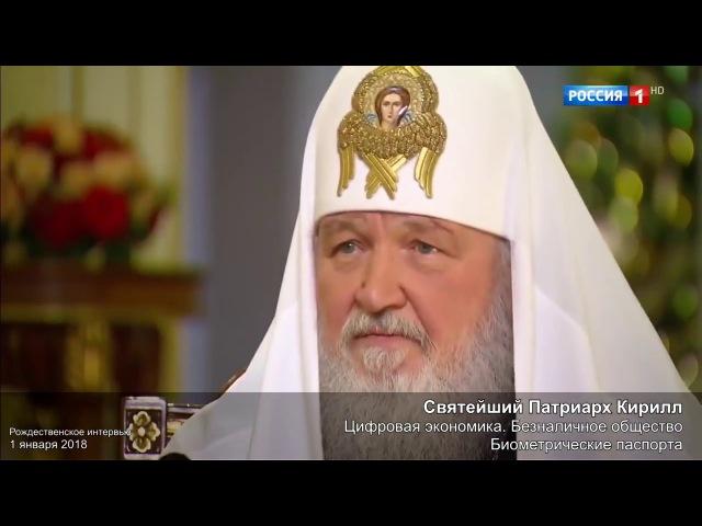 Патриарх Кирилл. Отмена наличных и введение биопаспортов - потеря свободы и тотальный контроль