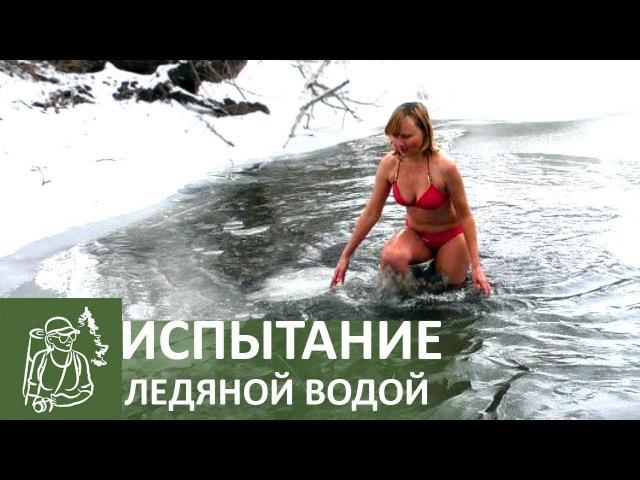 👣 Экстремальное купание в ледяной воде Выживание зимой