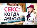 СЕКС НА ПЕРВОМ СВИДАНИИ… ПРАВИЛЬНО ЛИ ЭТО! Юлия Ланске 18
