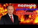 Чем на самом деле являются выборы президента России. Шокирующие документы ЦИК Pravda GlazaRezhet