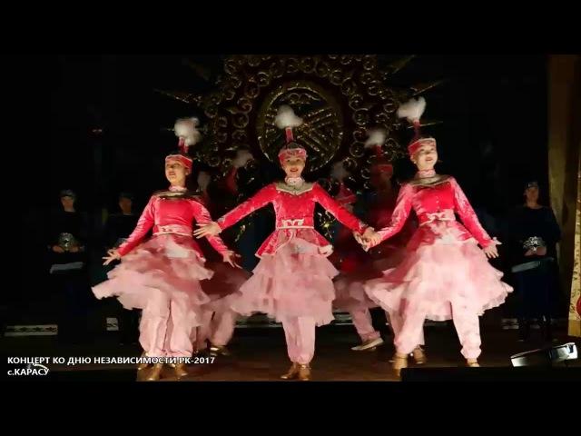 Концерт ко Дню независимости-2017 в Карасу (декабрь 2017, Карасуский район)
