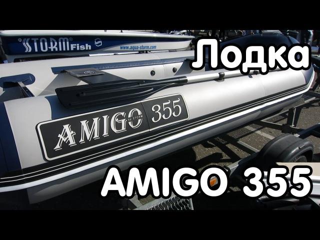 Надувная лодка AMIGO 355 видео обзор смотреть онлайн без регистрации