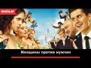 Женщины против мужчин 2015 🎬 Фильм Смотреть 🎞Онлайн Комедия 📽 Enjoy Movies