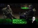 Захар Прилепин Уроки русского Урок №19 Наша сила наглость и хамство