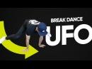УФО UFO брейк данс обучение breakdance powermoves