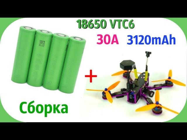 Li-ion Sony VTC6 сборка для квадрокоптеров, нюансы их применения.