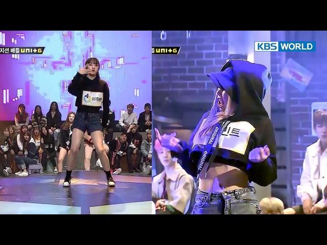 Dance Position Battle Find the Dancing Queen of UNI G The Unit 2018 01 03