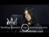 Breaking Benjamin - Anthem of the angels (cover Everblack) Russian lyrics