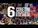 6 Советов, которые помогут вам побеждать в Sit And Go | SNG - лучшая дисциплина для старта в покере