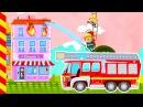 Машины Пожарные детям. Мультики про Пожарные машины. Машинки Пожарные. Пожарные ...