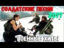 Война. Песни про Чечню и Афган. Лучшие хиты.
