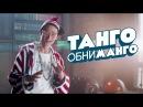Кравц Танго обниманго ПРЕМЬЕРА КЛИПА 2018 0
