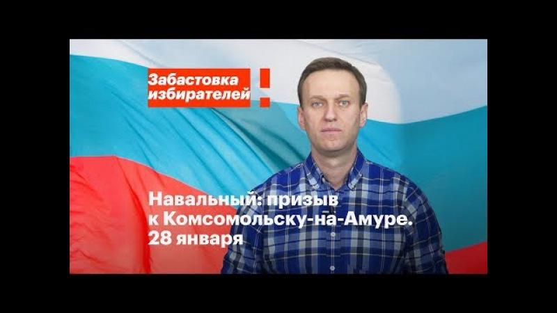 Комсомольск-на-Амуре: акция в поддержку забастовки избирателей 28 января в 12:00