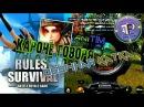 Кароче Говоря Rules of Survival - Обычная Катка.