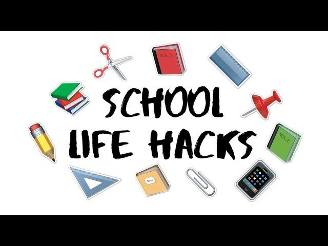 Школьные лайфхаки, Back To School LIFE HACKS