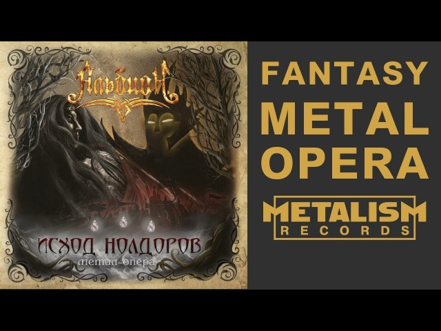 Альбион - Исход нолдоров (метал-опера 2018)