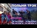 Zhonti feat. NN-Beka - ЗЫН ЗЫН Полная версия by JKS