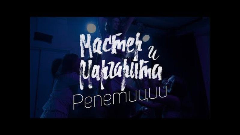 «Мастер и Маргарита» - репетиции спектакля / Театр «Мастерская»