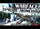 Warface Лучшие моменты ИГРЫ ГРЕХОВ 2017
