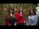 Интервью Ольги и Анистасии волонтёров благотворительного движения -