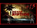 [Coop] Dead Island Riptide 13 - Мертвые ученые.