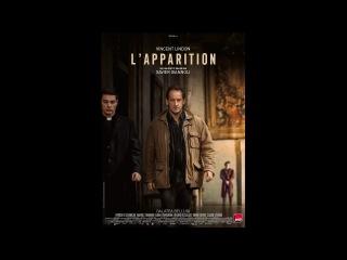 L'APPARITION (2017) HD Streaming VF