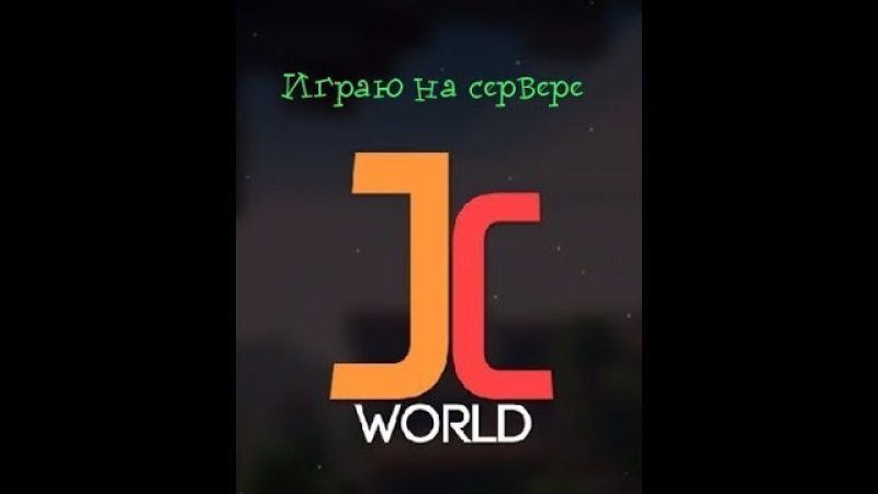 Строю дом на сервере JC-World