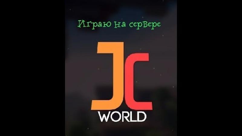 Строю дом на сервере JC-World