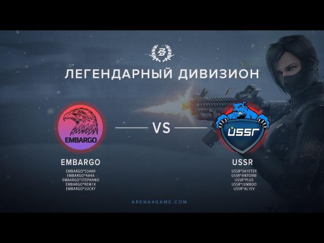 Embargo vs USSR @Dc Легендарный дивизион VII сезон Arena4game