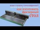 Как стать столяром Уроки для начинающих Как изготовить фрезерный стол How to make a m rfr cnfnm cnjkzhjv ehjrb lkz yfxbyf