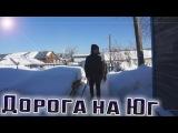 Путь на ЮГ ПГТ Кошурниково