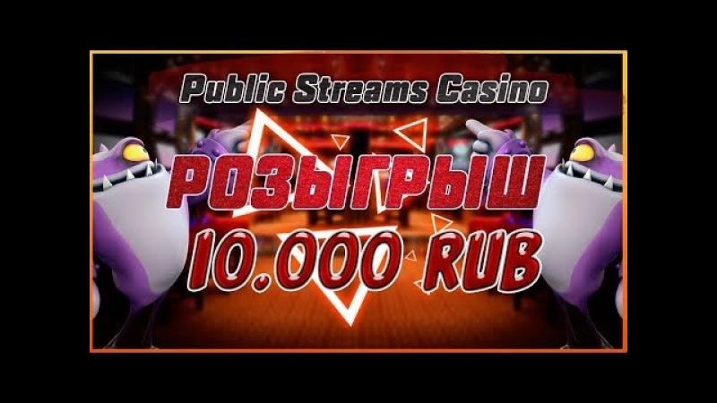 Казино ОНЛАЙН - LIVE в Игровые Автоматы. Розыгрыш 10k. 😎