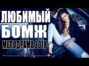 ПРЕМЬЕРА 2018 ПРОНЗИЛА СЕРДЦА / ЛЮБИМЫЙ БОМЖ / Русские мелодрамы 2018 новинки, фильмы 2018 HD