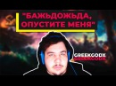 Стримеру из Греции во время игры в Sea of Thieves пришлось учить русский язык