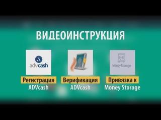 #1 Mercury Global Видеоинструкция - Создание ADVcash!