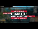 EpicBattle Ghost_0f_Communism Объект 268 Вариант 4 (конкурс 05.02.18-11.02.18) World of Tanks