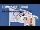 Игорь Полуйчик Олимпиада нас отстранили не за допинг