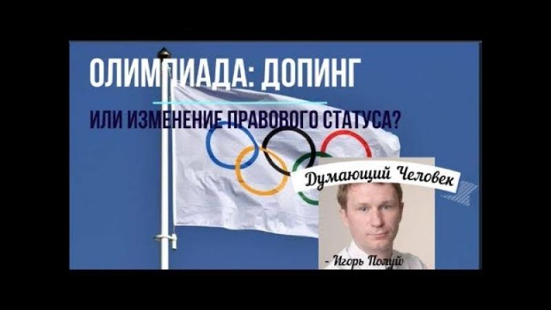 Олимпиада: нас отстранили не за допинг|Игорь Полуйчик