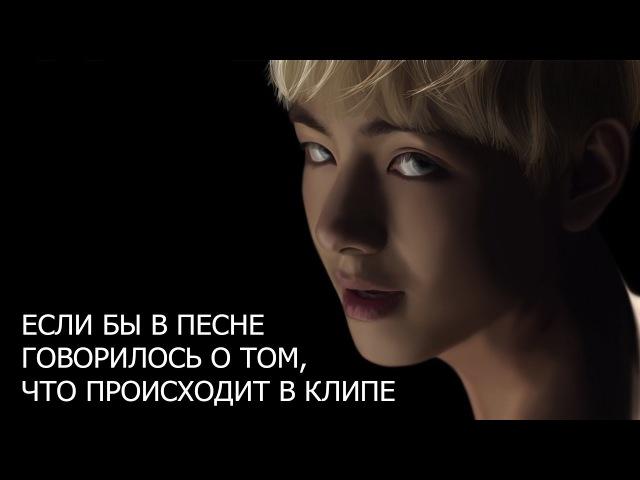BTS Если бы в песне говорилось о том что происходит в клипе и пуп Blood Sweat Tears