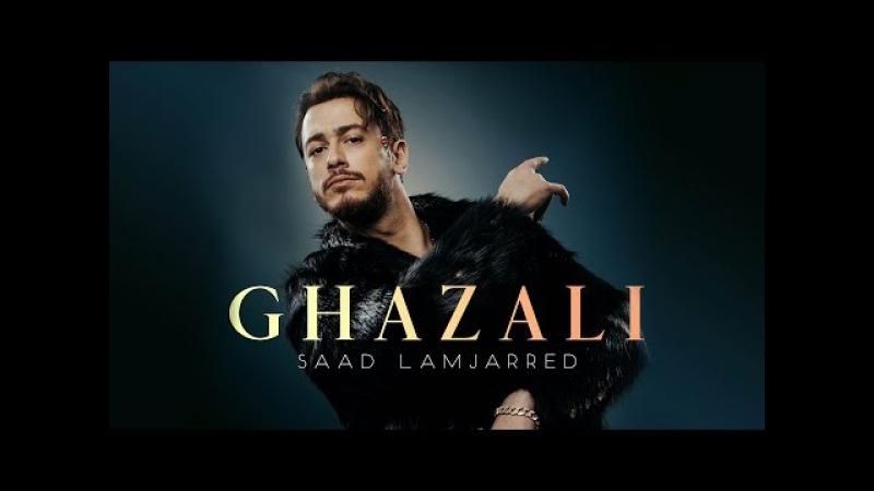 Saad Lamjarred - Ghazali (EXCLUSIVE Music Video) | 2018 | ( سعد لمجرد - غزالي ( فيديو كليب حصري15