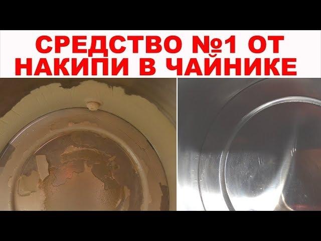 Как очистить чайник от накипи ЛЕГКО и БЫСТРО | 100% результат | СРЕДСТВО №1 ПРОТИВ ЛЮБОЙ НАКИПИ